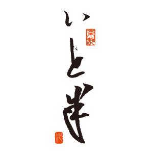 いと半ロゴ